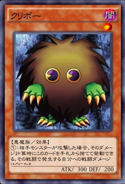 【遊戯王デュエルリンクス】「クリボー」と「機雷化」のコンボはスピードデュエルだと厳しい?のサムネイル画像
