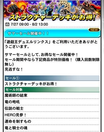 【速報】ストラクチャーデッキがお得!「サマーセール」開催のサムネイル画像