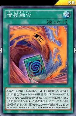 【遊戯王デュエルリンクス】「置換融合」は手札から融合できないんだなのサムネイル画像