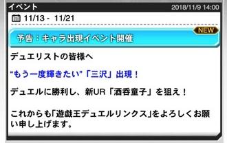 スクリーンショット 2018-11-09 14.18.39