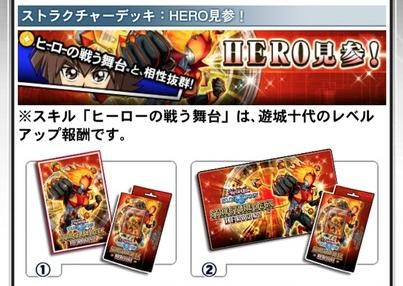 【速報】ストラクチャーデッキ「HERO見参!」収録カードまとめ!のサムネイル画像