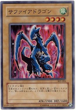 【遊戯王デュエルリンクス】「サファイアドラゴン」なんか実装されたらインフレがやばいよなのサムネイル画像