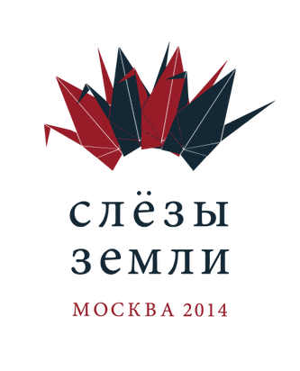 Logo_TranRed_縦_Moscow2014