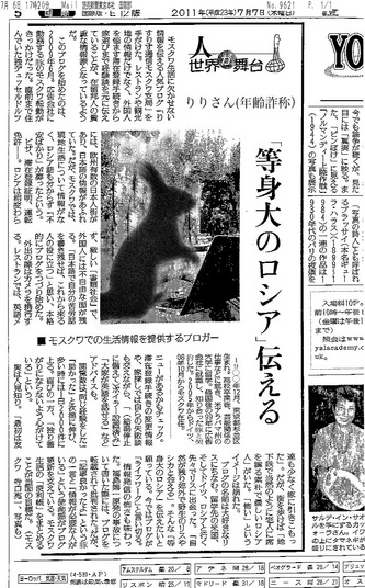 yomiuri_riri