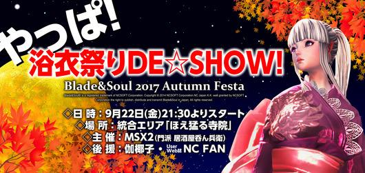 201709浴衣祭りDE☆SHOW!イベポスター