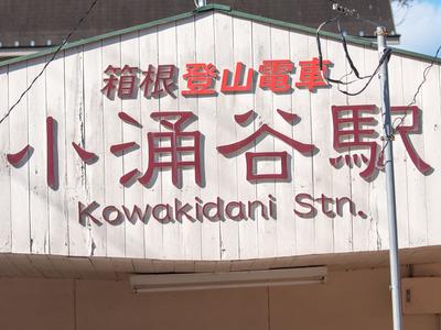 箱根登山電車4