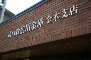 太宰治記念館15