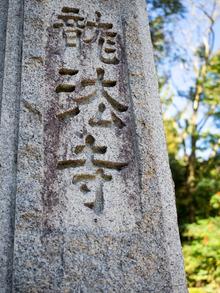 亀谷山 龍法寺