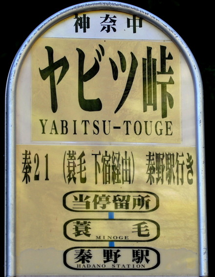 yabitsu9