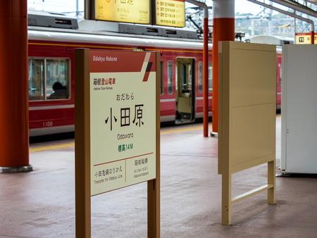 小田原駅3