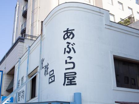 銚子の旅4