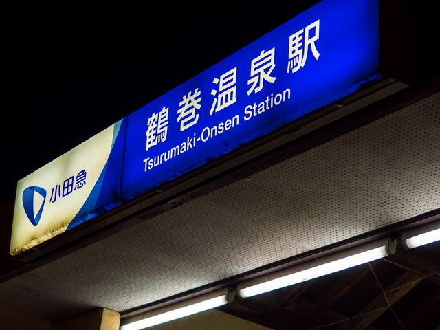 鶴巻温泉駅04