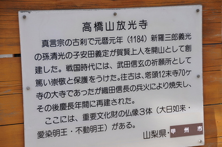 houkouji1