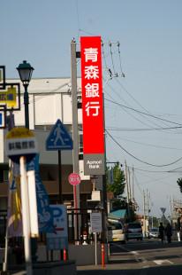 太宰治記念館2