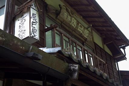 tsumago12