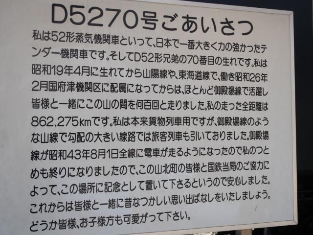 松田・山北26