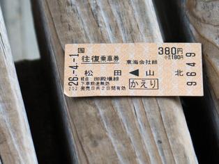 松田・山北4