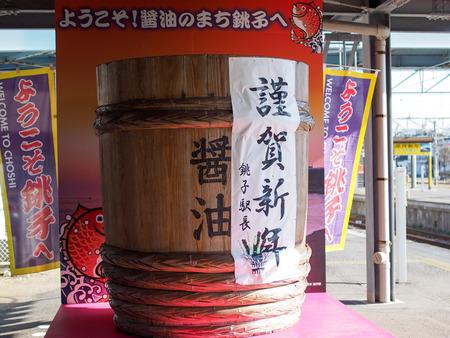 銚子の旅3