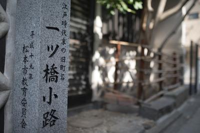 松本市15