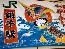 銚子の旅2