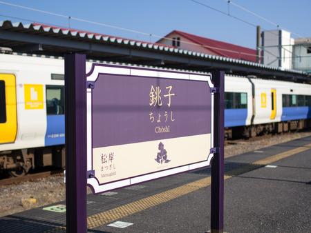 銚子の旅38