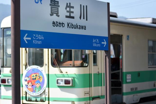 信楽高原鉄道1
