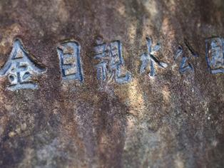 金目親水公園02