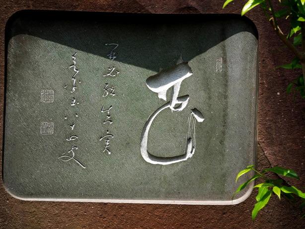 常泉寺08