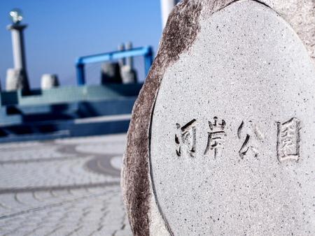銚子の旅6