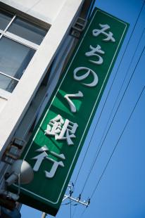 太宰治記念館13