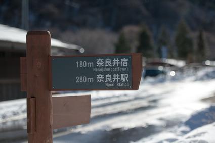 奈良井18