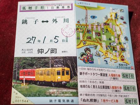 銚子の旅11