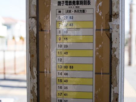 銚子の旅13