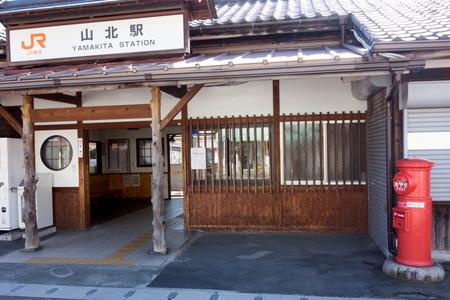 山北駅前1