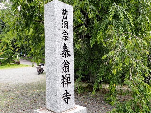 秦翁禅寺1