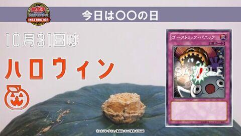 【遊戯王OCG】10月31日はハロウィン!公式がハロウィンにちなんだデッキレシピを紹介!