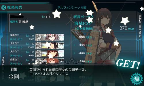 【艦これ】クソ回線提督も第二期になる