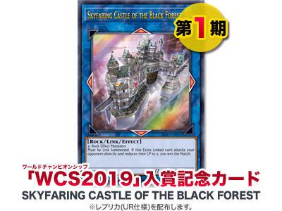 【遊戯王OCGフラゲ】ショップ代表決定戦優勝賞品「Skyfaring Castle of the Black Forest」実物画像
