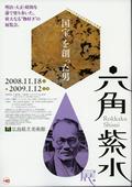 rokkaku_shisui_thumb0