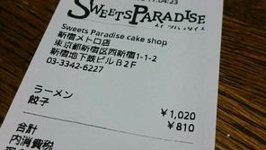 Sweets Paradiseのレシート