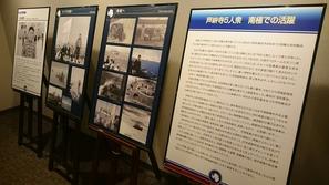立山ガイド協会さんの展示