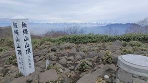 飯縄山の山頂