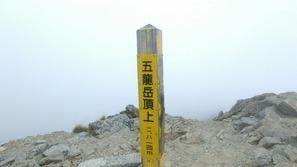 五竜岳の山頂標識