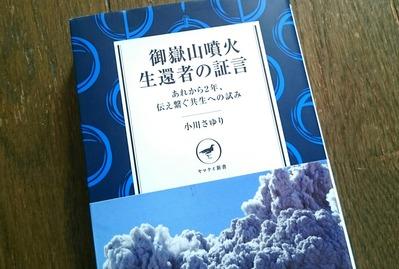 「御嶽山噴火 生還者の証言」小川さゆり氏著