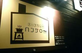 """スープカレーのお店""""ハンジロー""""さんの入口看板"""