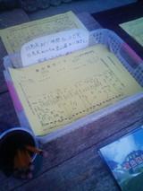 登山届の用紙