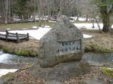 姫川源流の石碑