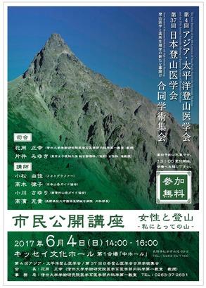 登山市民公開講座チラシ 表面