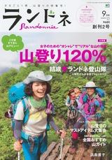 アウトドア雑誌「ランドネ」9月号表紙