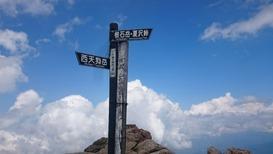 東天狗岳の山頂標識